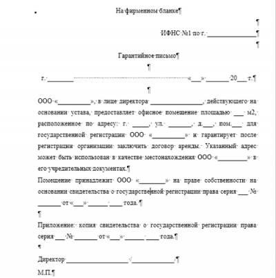 письмо что являемся плательщиками ндс образец