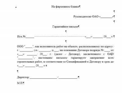Гарантийное письмо о предоставлении юридического адреса образец от физ лица
